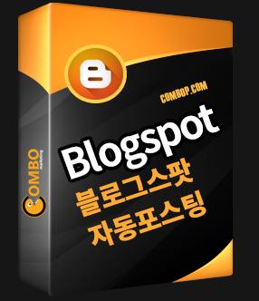 블로그스팟 자동포스팅