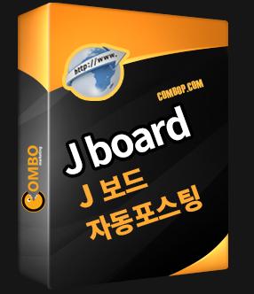 J 보드 자동포스팅